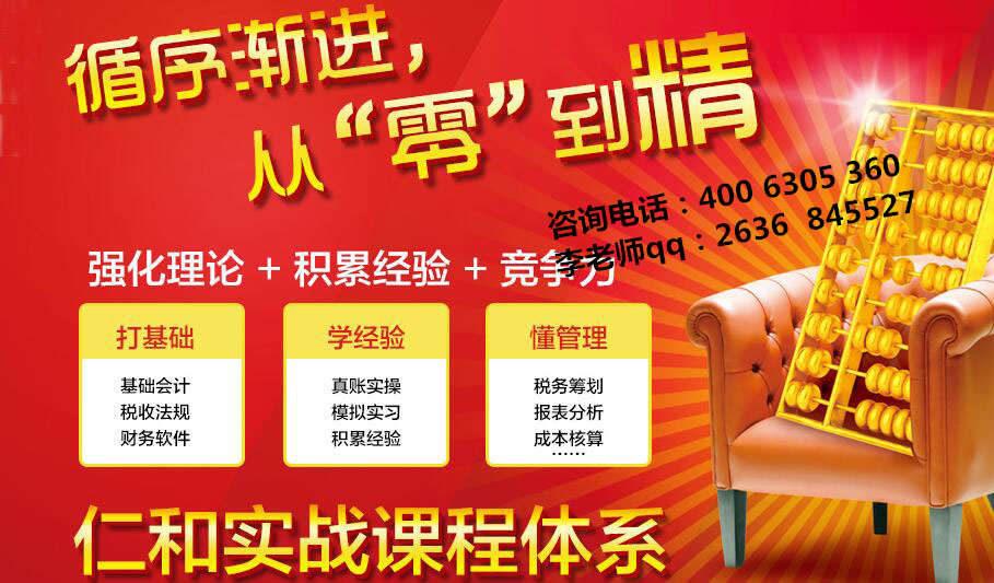 重庆万州区会计培训班实战课程体系