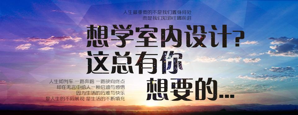 上海室内设计培训学校哪家排名好
