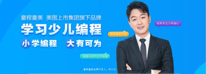 编程资讯_资讯  来源:上海少儿智能机器人编程培训学校 时间:2019-03-13